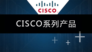 CISCO系列产品