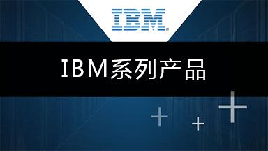 IBM系列产品