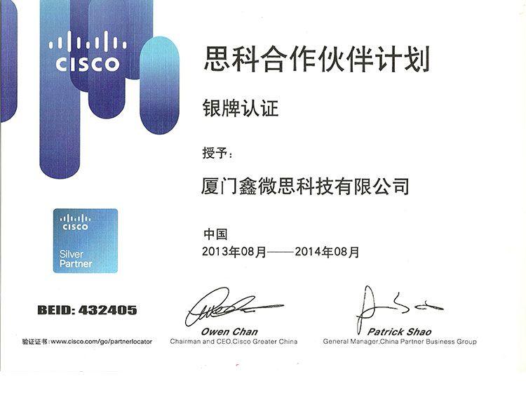 思科银牌认证合作伙伴授权书扫描件