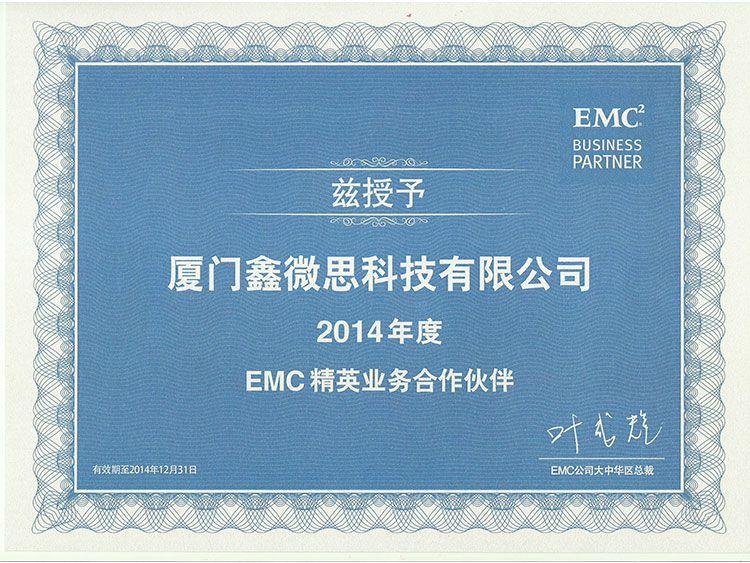 微思2014年度EMC精英业务合作伙伴授权书