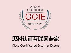 CCIE路由交换专家认证