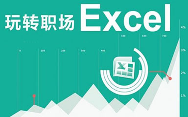 Office Excel 高级应用