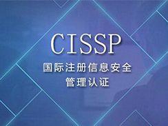 CISSP课程