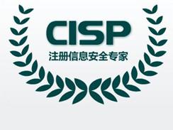 CISP课程