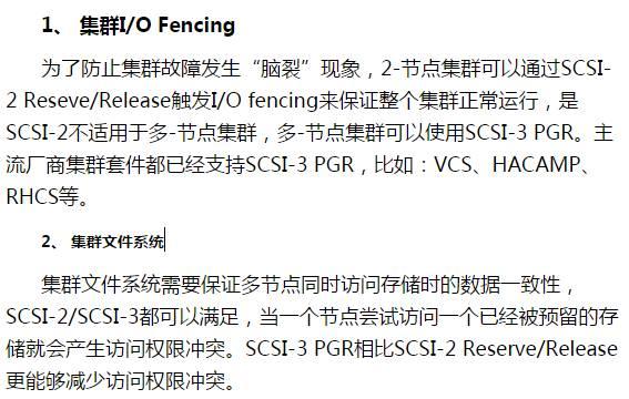 【必看】存储基础知识:SCSI访问控制原理介绍
