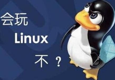 【必看】不论你之前错过了什么,千万别再错过Linux