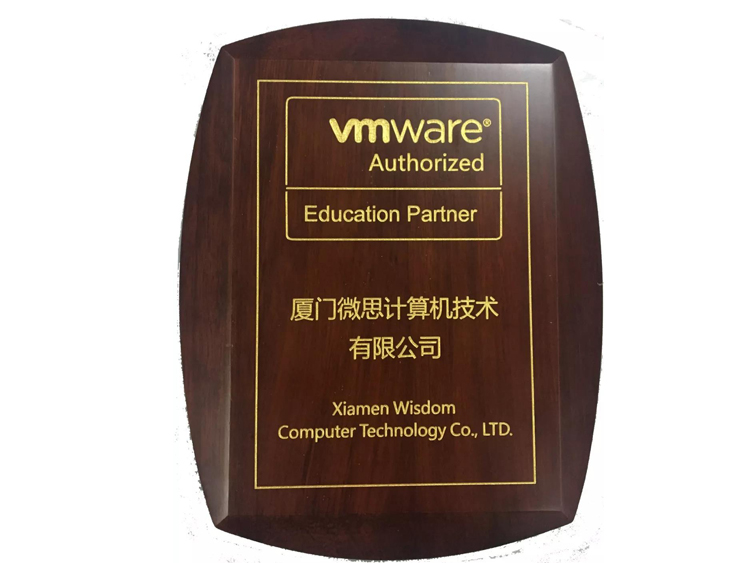VMware培训合作伙伴
